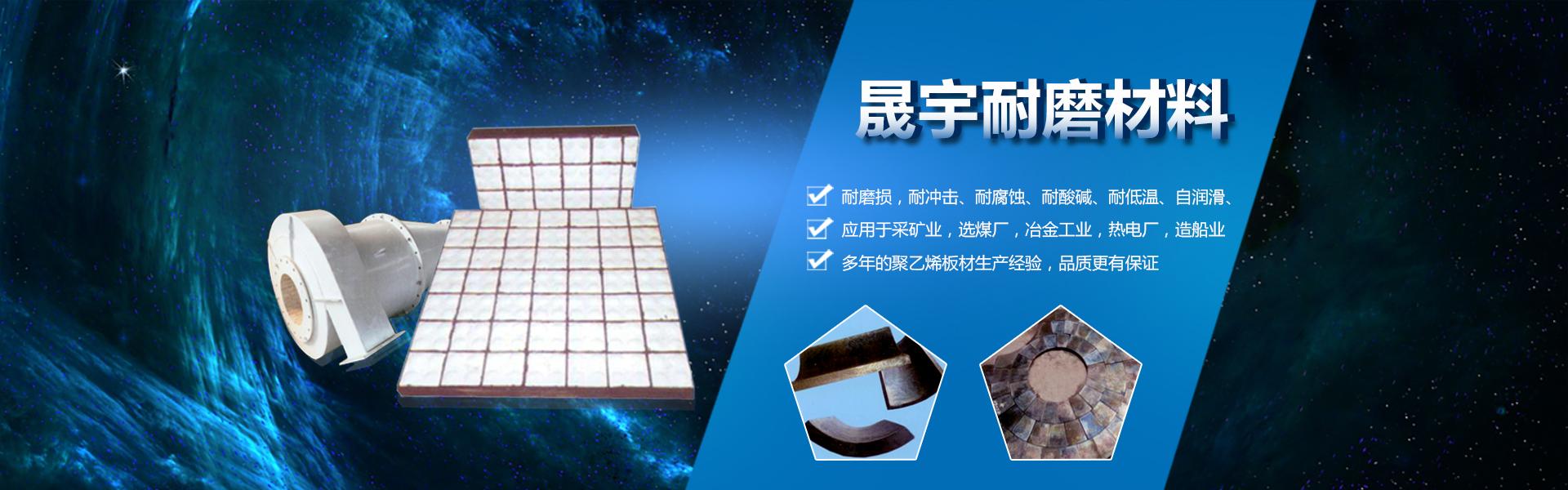 高分子聚乙烯板